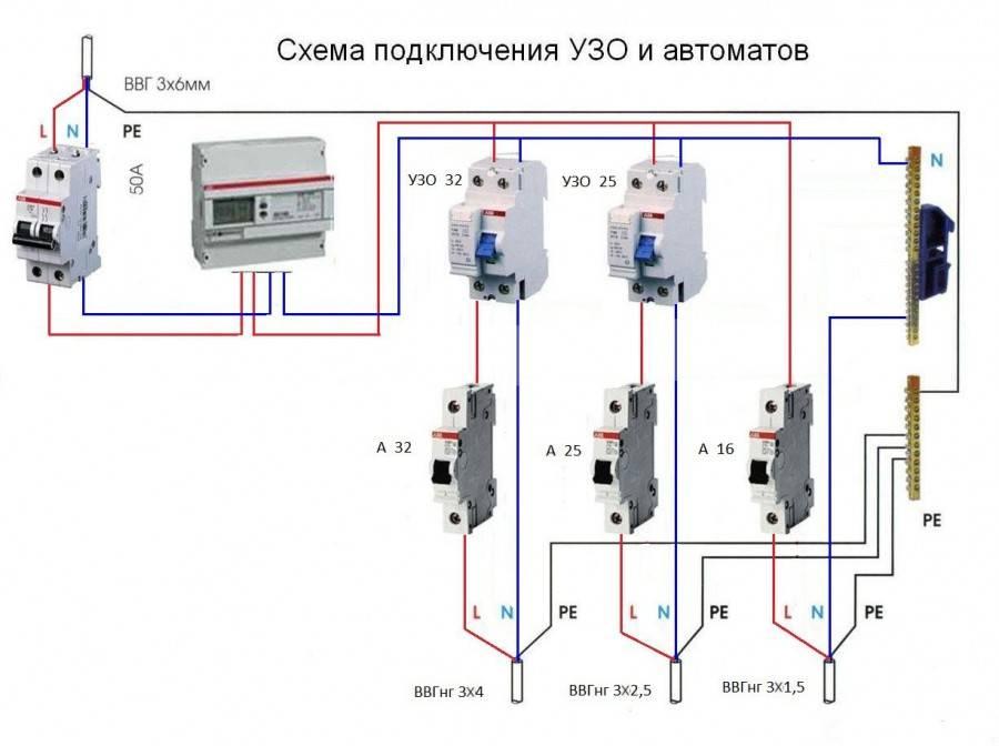 О подключении узо и автоматов: схема и последовательность подключения приборов в щитке