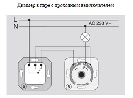 Выключатель с регулятором яркости: схемы подключения