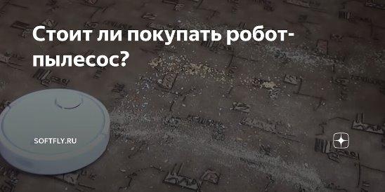 Робот-пылесос отзывы - пылесосы - первый независимый сайт отзывов россии
