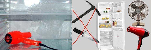Как правильно и быстро размораживать холодильник