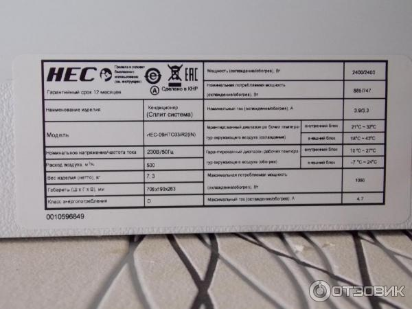 Сплит-системы haier серии hec: обзор моделей hec-07htd03/r2, hec-09htc03/r2-k и hec-12hna03/r2, характеристики и эксплуатация, отзывы