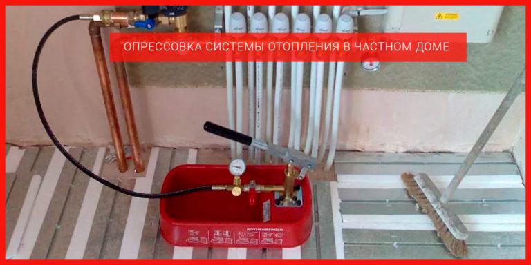 Опрессовка системы отопления: без проблем и лишних сложностей