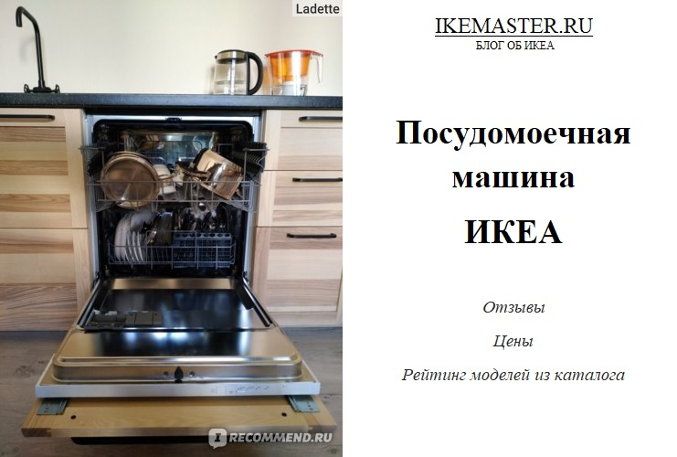 Посудомоечная машина муки выбора - посудомоечные машины икеа отзывы