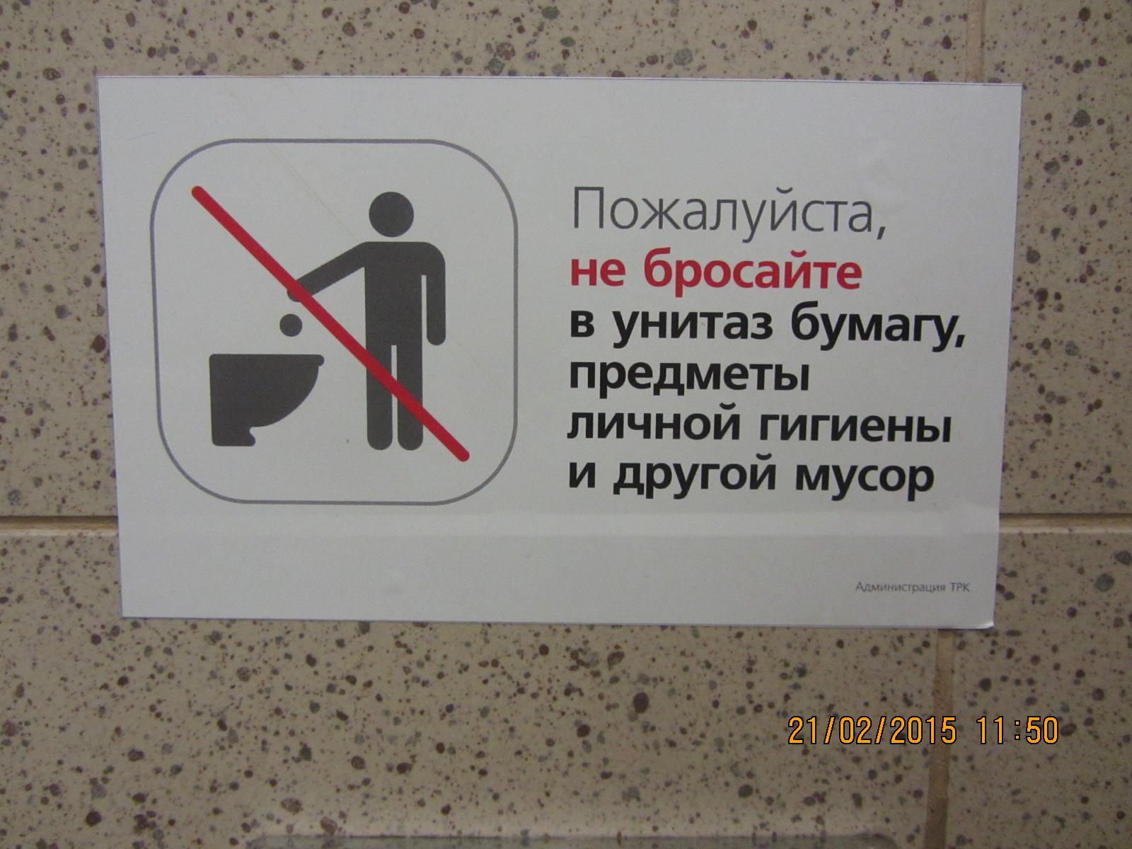 Что делать если унитаз забился туалетной бумагой?