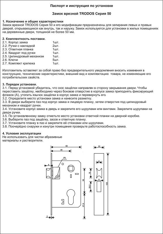 Замок на холодильник: ориентиры выбора + технология установки