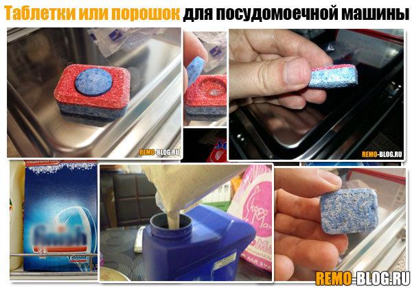 Что лучше для посудомойки - порошок или таблетки: сравнительный обзор - точка j