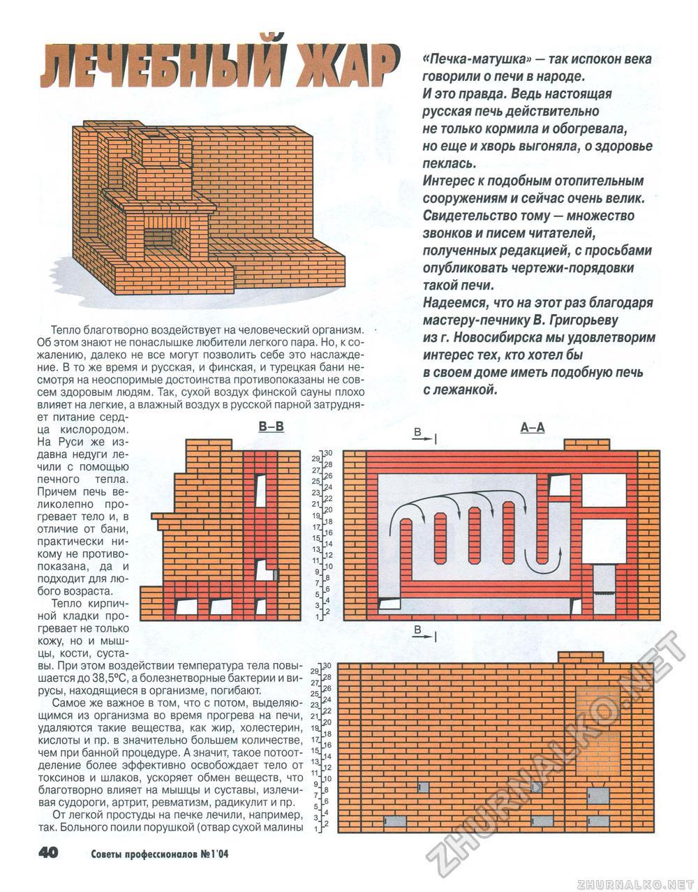 Русская печь с лежанкой и плитой: порядовка и описание кладки