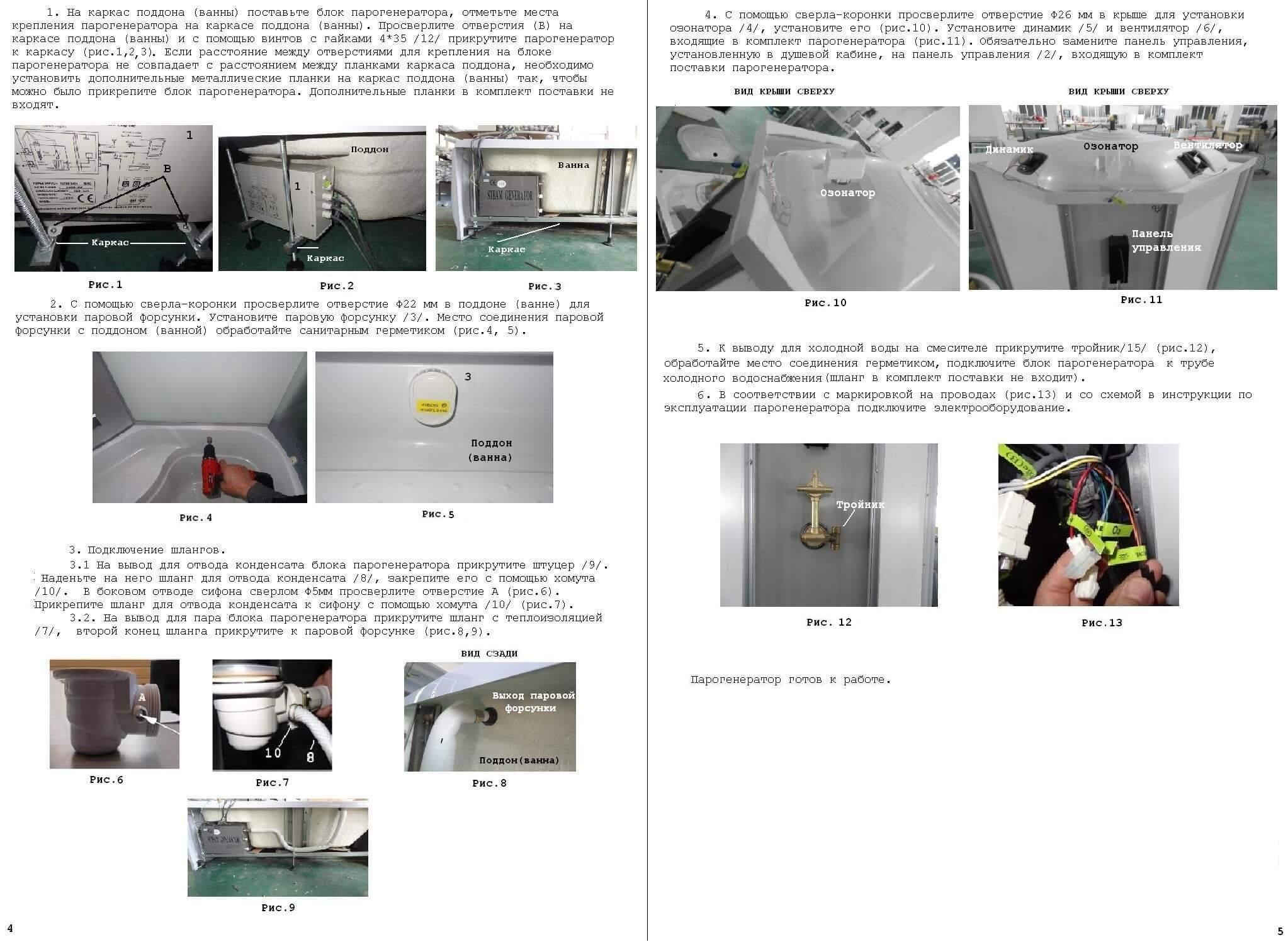 Парогенератор для душевой кабины: виды, принцип работы + рекомендации по выбору и монтажу