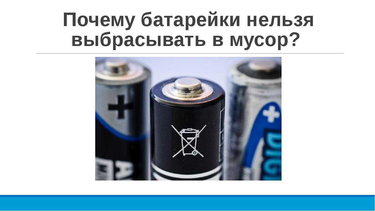 Причины, почему нельзя выбрасывать батарейки в мусор