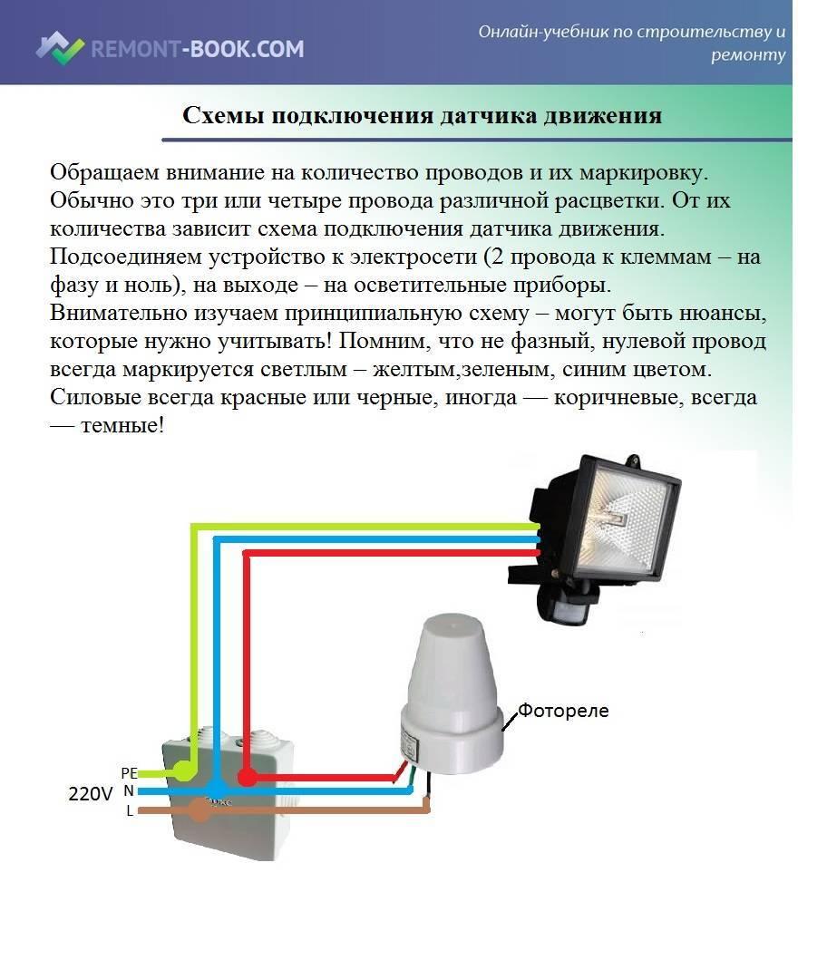 Подключение светильника через датчик движения
