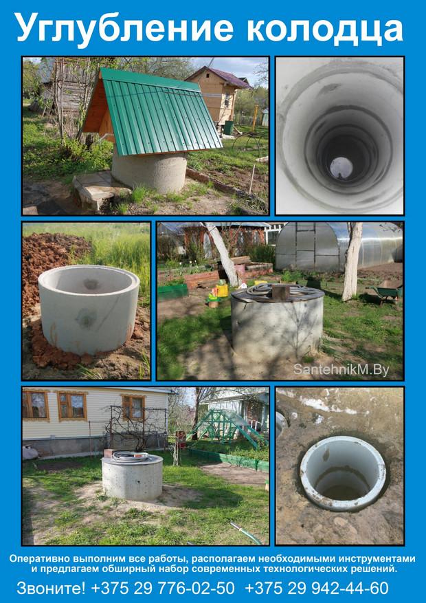 Углубление колодца из бетонных колец: детальное описание процесса