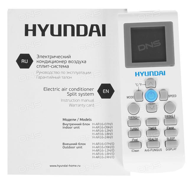 Hyundai h-ar16-07h отзывы покупателей и специалистов на отзовик