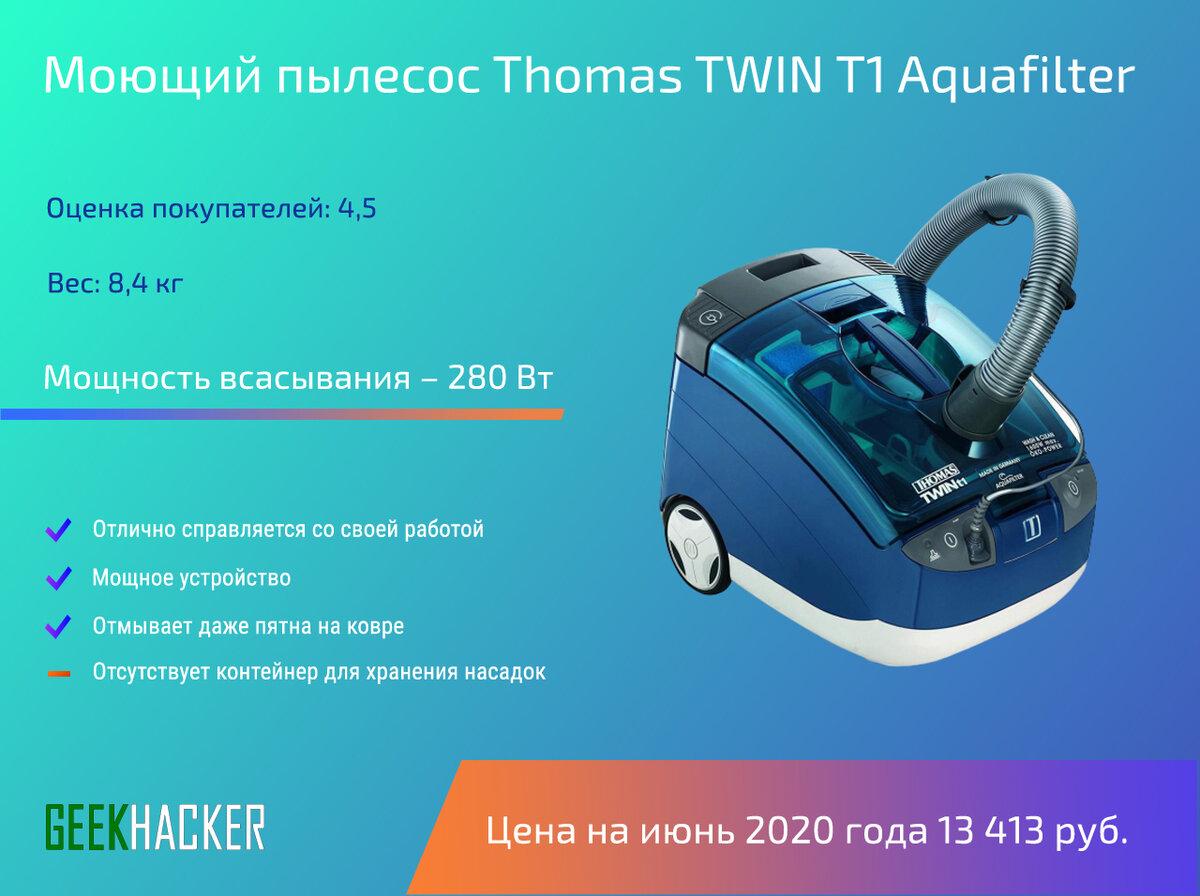 Пылесос thomas twin t1 aquafilter: параметры, сравнение с конкурентами, отзывы