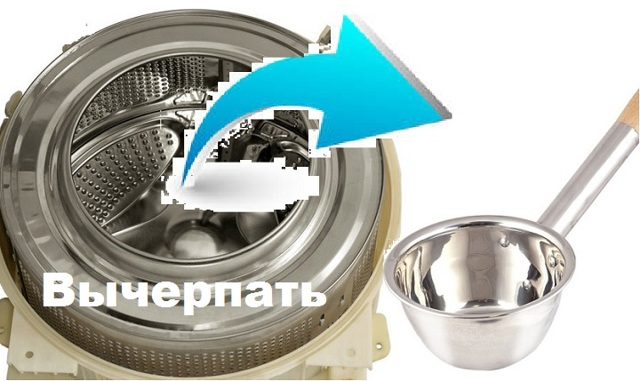 Как слить воду из стиральной машины lg