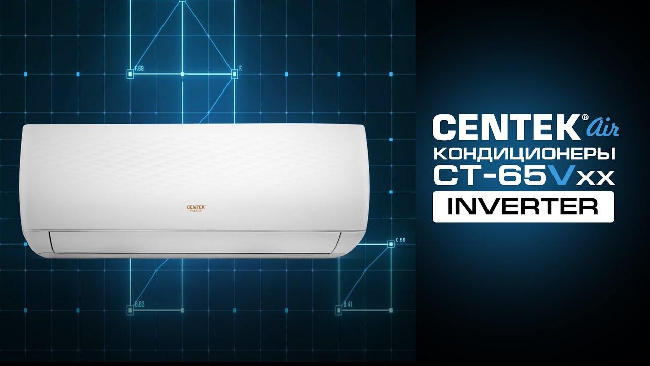 Настенная сплит-система centek ct-65v09: отзывы, описание модели, характеристики, цена, обзор, сравнение, фото