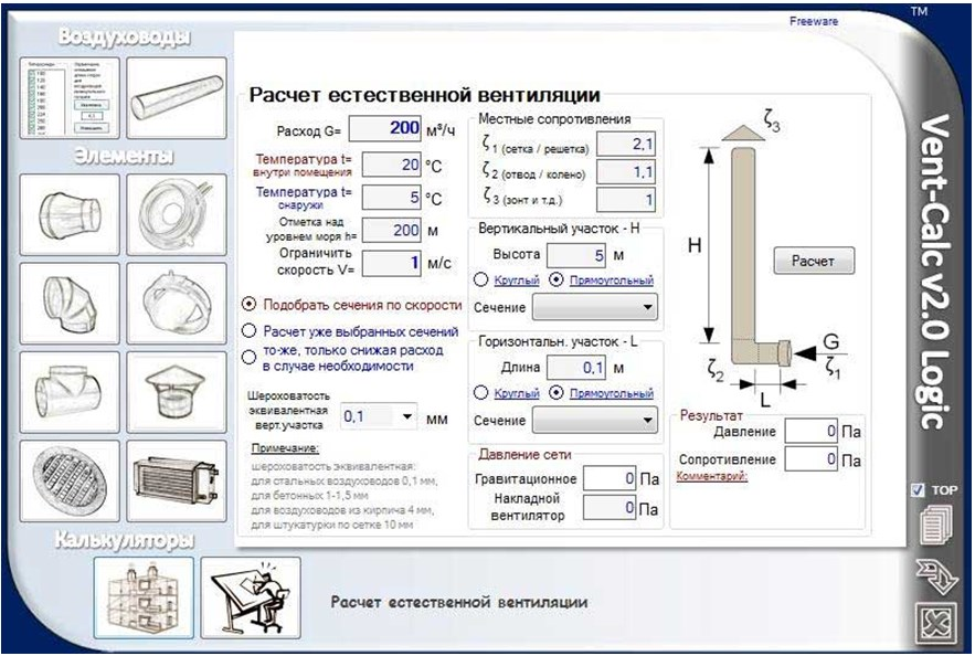 Расчет систем вентиляции