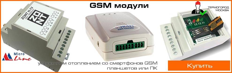 Gsm модули для умного дома / блог компании интемс / хабр
