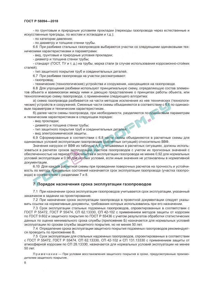Гост р 55046-2012