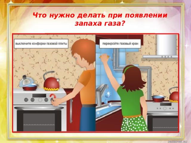 Как проверить утечку газа в домашних условиях: эффективные способы проверки и действия при утечке