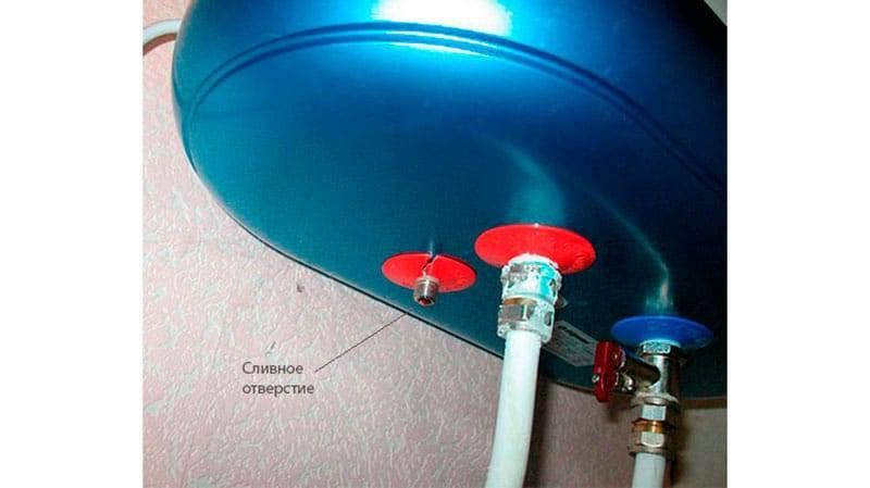 Как слить воду из бойлера и провести его чистку