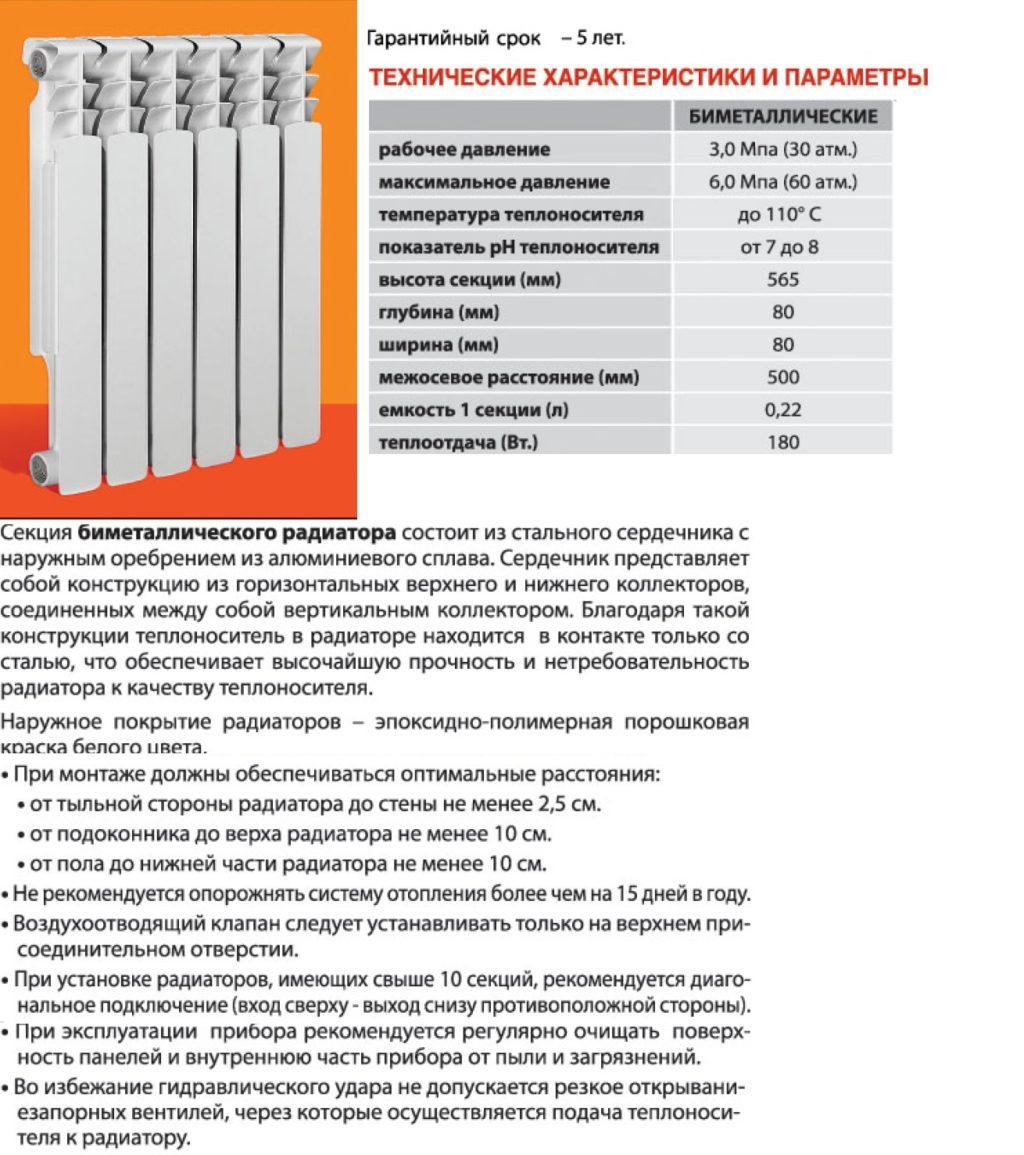 Подключение алюминиевых радиаторов отопления и их обвязка