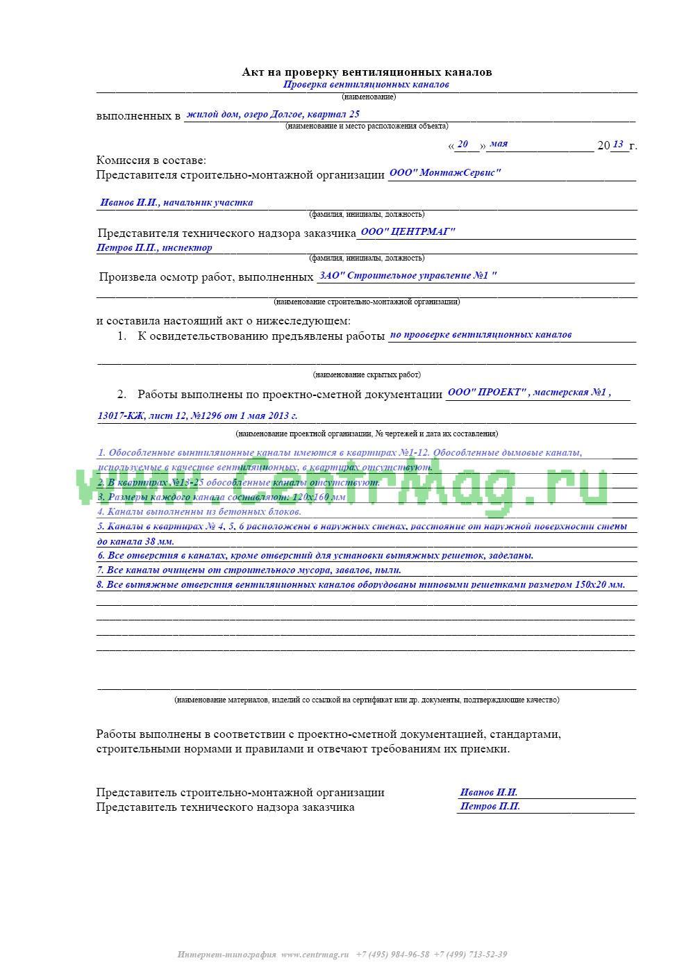 Инструкция по проведению очистки и дезинфекции систем вентиляции и кондиционирования воздуха, инструкция главного государственного санитарного врача по г.москве от 09 июня 2003 года
