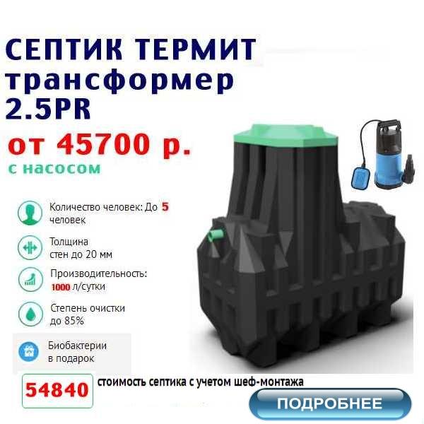 Септик термит – обзор моделей, цен и порядок установки