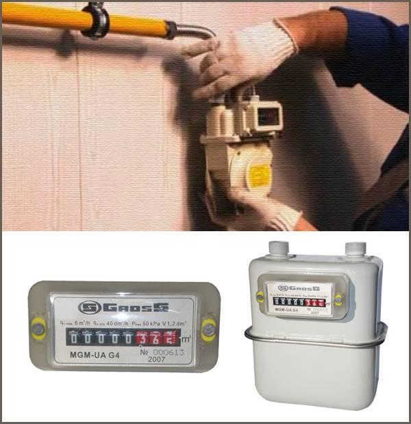 Замена газового счетчика в квартире - платно или бесплатно, как поменять, какие нужны документы