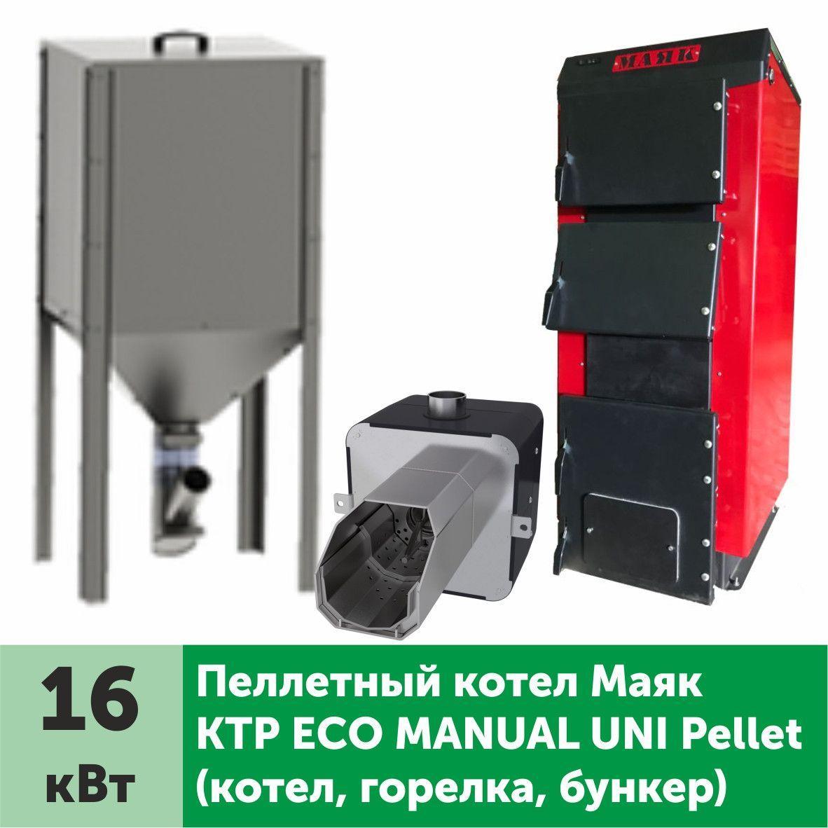 Выбираем пеллетные котлы с автоматической подачей топлива: цены, характеристики