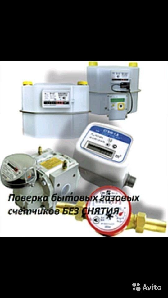 Поверка газового счетчика в частном доме без снятия — срок, стоимость