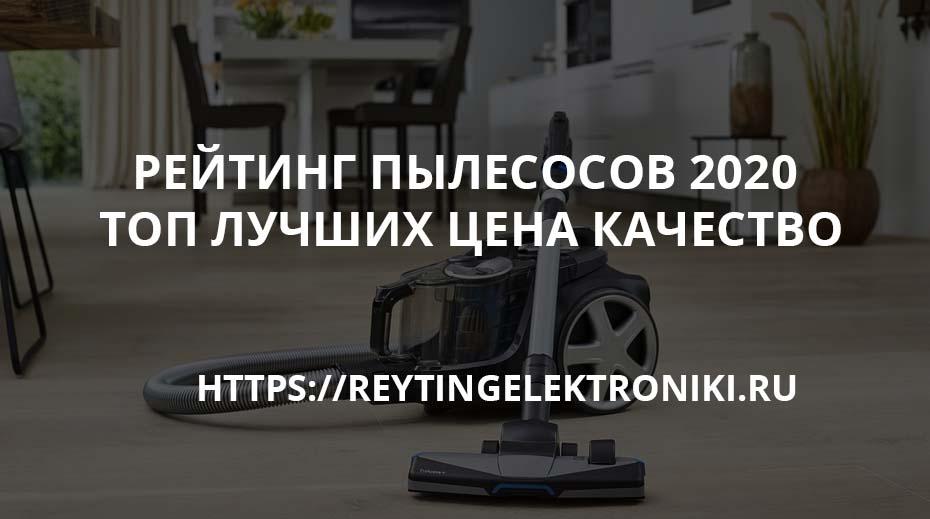 Роботы-пылесосы 2019 года: рейтинг из 10 лучших моделей
