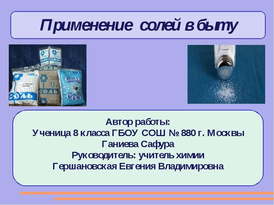 Как использовать пищевую соль в быту— советы домохозяйкам