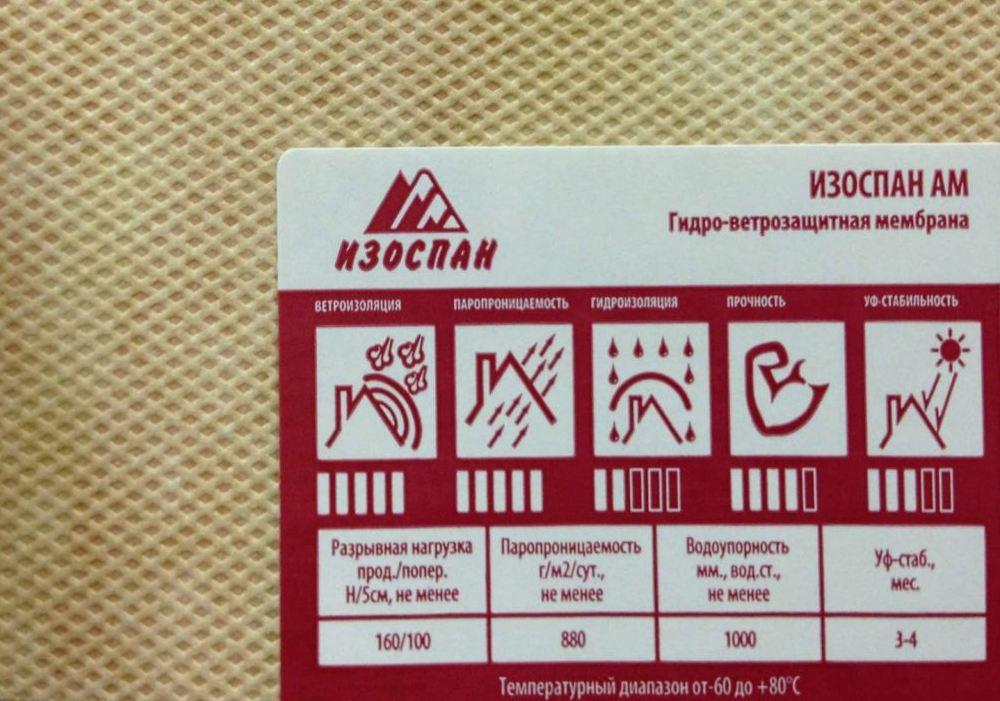 Изоспан а – инструкция по применению – кровля крыши для дома