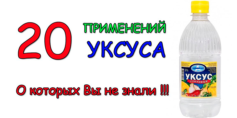 Белый уксус: что это такое, для чего используется и чем можно заменить :: syl.ru