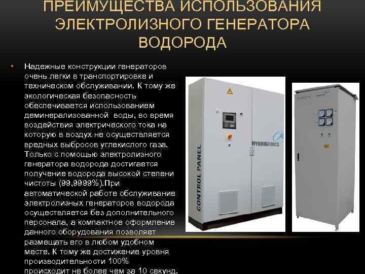 Промышленные генераторы водорода серии h