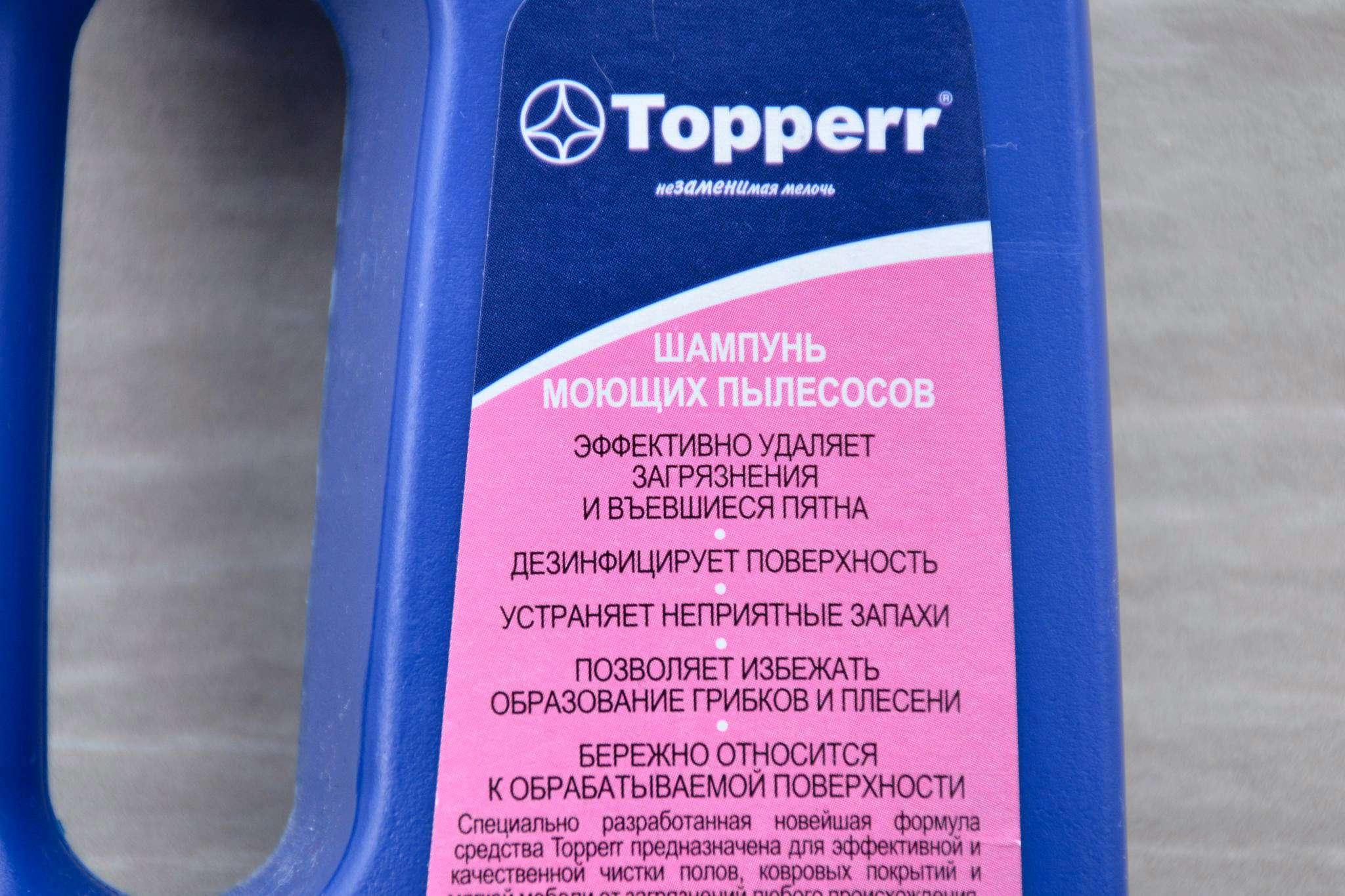 Как выбрать лучший шампунь для моющих пылесосов: хит-парад эффективных и популярных составов шампунь для моющих пылесосов: какое моющее средство лучше выбрать