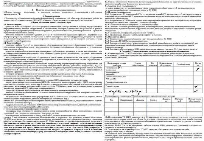 Письмо о перезаключении договора на другую компанию. образец