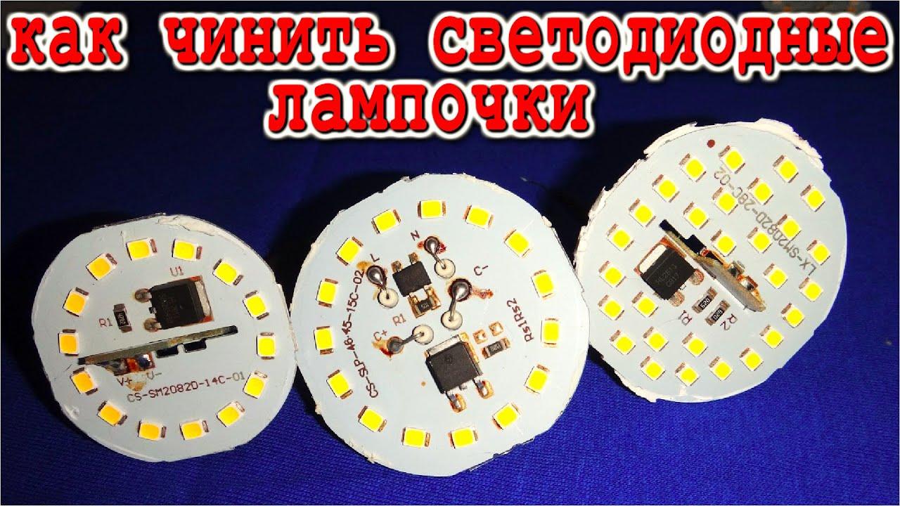 Неисправности светодиодных ламп - всё о электрике в доме