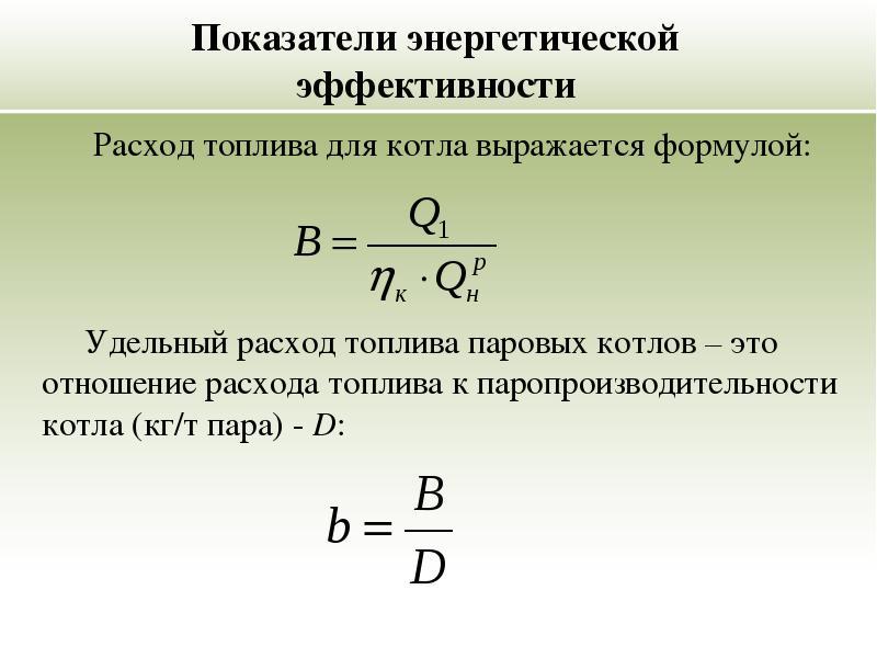 Как посчитать газ по счетчику правильно: пример