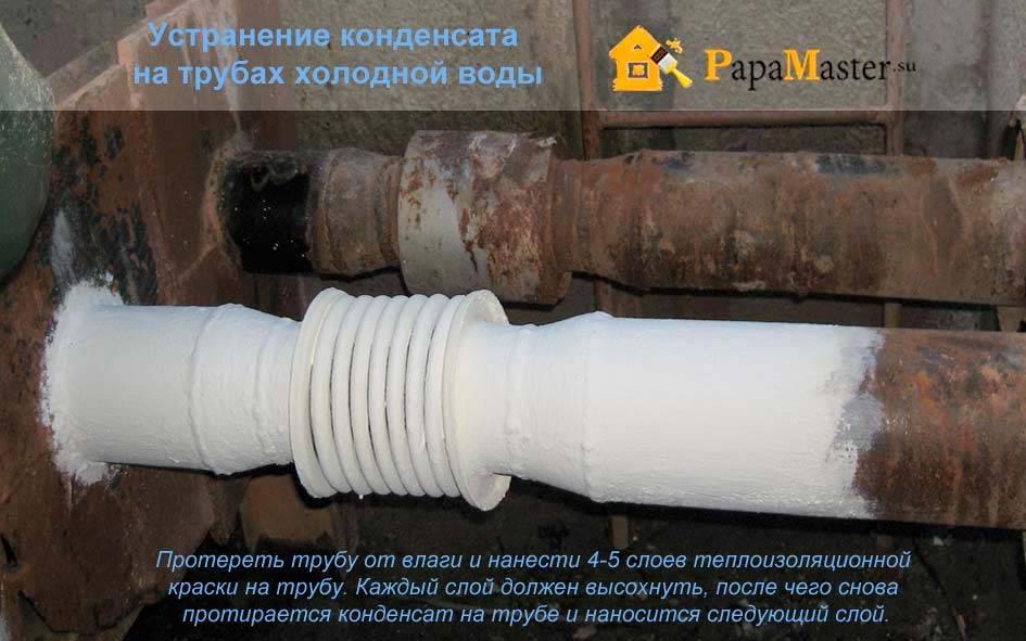 Как избавиться от конденсата в трубе вентиляции: способы сбора и удаления воды из вытяжки