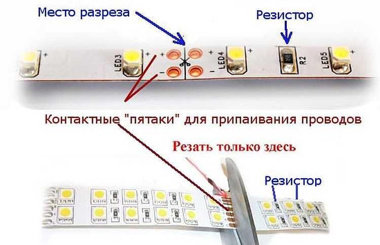 Как соединить светодиодную ленту: основные способы монтажа и варианты подключения (85 фото + инструкции)