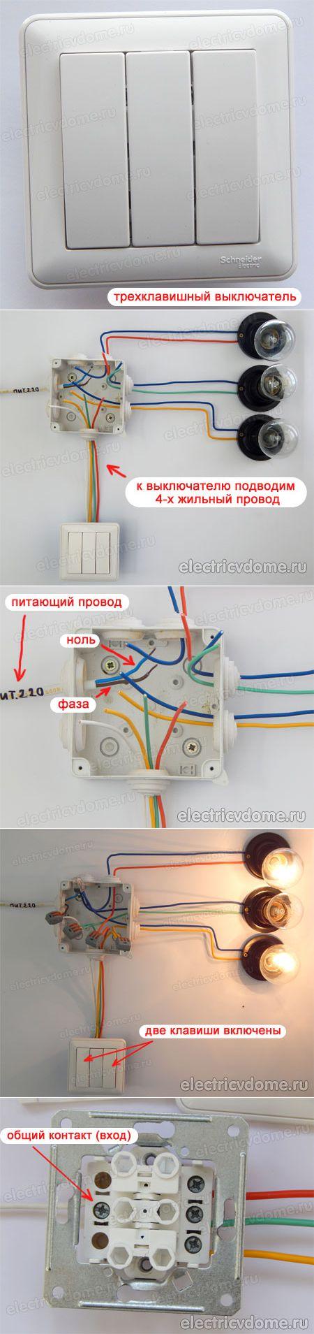 Как подключить выключатель с тремя клавишами: инструкция по самостоятельному монтажу