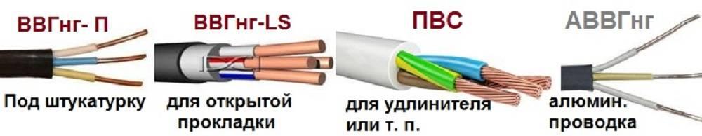 Какой кабель использовать для проводки в квартире и в доме: какое нужно сечение провода, типы электропроводки для внутреннего монтажа и какую марку выбрать