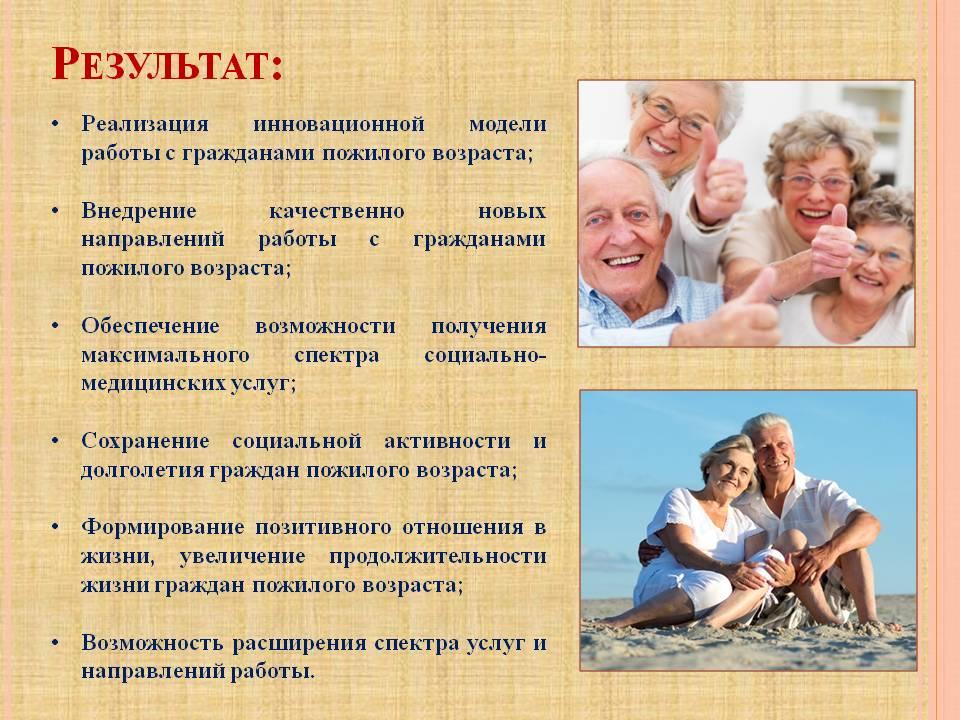 Выбираем дом для престарелых: частный vs государственный
