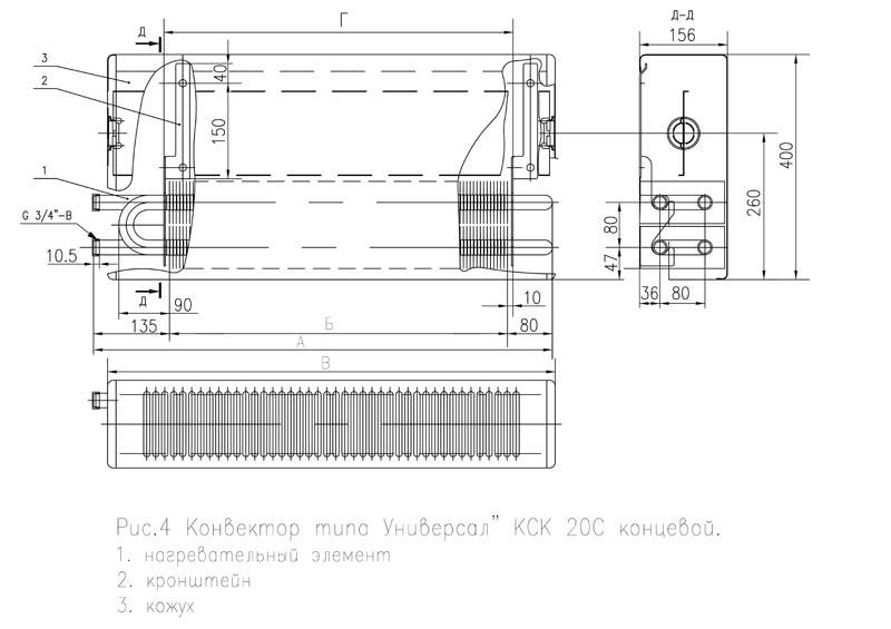 Конвектор кск-20 с терморегулятором для однотрубных и двухтрубных систем отопления