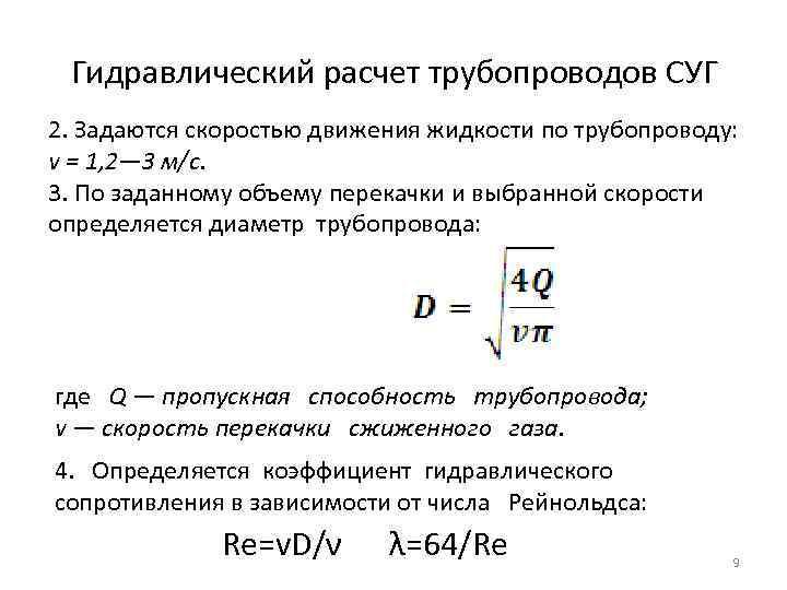 Гидравлический расчет трубопровода | онлайн-калькулятор