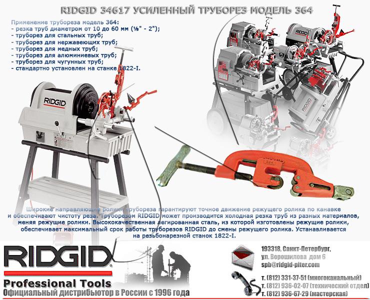 Обзор труборезов для стальных труб + инструкции по применению