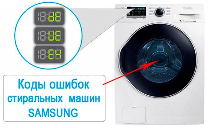 Ошибка le на стиральной машине samsung: что это такое, что означает, что делать, если самсунг выдает такой код при стирке?