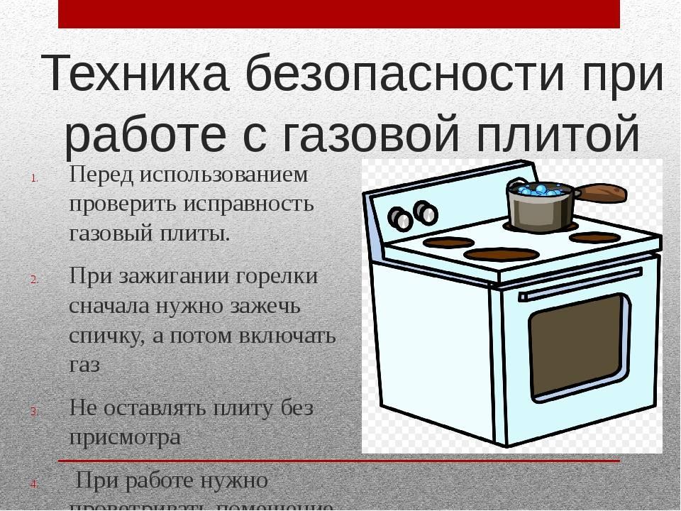 Как отключить газовую плиту самостоятельно? (видео)