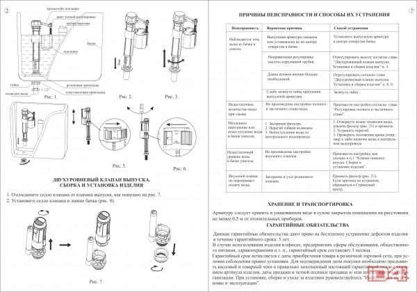 Как установить и отрегулировать арматуру сливного бачка унитаза